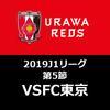 【浦和レッズ】ラストプレーの歓喜と驚異の左足!2019 J1リーグ第5節 FC東京戦【試合レビュー】