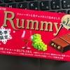 愛しのRummy(ラミー)。