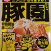 【話題の二郎系ラーメン作成キット】胃全摘11か月で日清『豚園 背脂醤油豚ニンニク』に挑戦してみた!【ラーメンリハビリ5回目】