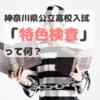 特色検査ってなに?〈神奈川県の公立高校入試 〉