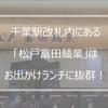 念願のとみ田!千葉駅改札内にある「松戸富田麺業」はお出かけランチに抜群!