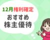 【2019年版】12月権利確定の株主優待15選!人気の優待が勢ぞろい