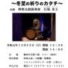螺旋のグルーブ 〜冬至の祈りのカタチ〜
