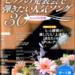 ムック ピアノの発表会で弾きたい人気ソング30[2018年度版]