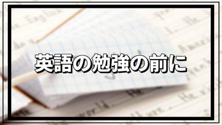 英語を勉強する前に読む記事