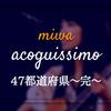 """【ライブ感想(セトリ含む)】miwa live at 横浜アリーナ""""acoguissimo 47都道府県~完~"""""""