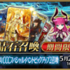【開催中】【期間限定】「Fate/EXTRA CCCスペシャルイベントピックアップ2召喚」