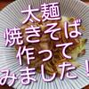またまた植野食堂を参考に太麺焼きそば作ってみましたが、あまりに間違いだらけでびっくり!