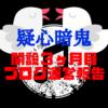 【ブログ初心者】はてなブログ開始から3ヶ月目の運営報告【月間4万PV達成】