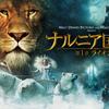 映画「ナルニア国物語/第1章:ライオンと魔女」の個人的な感想。