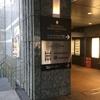 ストリングスホテル東京インターコンチネンタル(宿泊記)