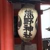熊野町熊野神社⭐︎板橋区