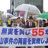 狭山事件の再審を求める市民集会 不当逮捕55年!今度こそ事実調べ・再審開始を!