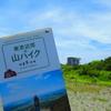 『東京近郊の山ハイク』14コース目「箱根駒ヶ岳」(2017年7月16日) ※途中まで