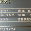 海宝カジモドin京都 1幕詳細