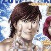 全日本プロレス : 我々少数派で、若き太陽「宮原さん」のポスターを愛でませう! ~・・・っていうか、誰よコレ(笑)~