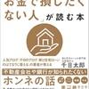 千日太郎~家を買うときに「お金で損したくない人」が読む本~著者略歴の没ネタ公開