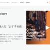Criteo Customer Acquisitionβ版(プロスペクティング配信)提供開始~リターゲティング機能に加え、サイト未訪問の潜在顧客へのリーチが可能に