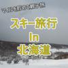 マイルを貯めて親子旅行【北海道スキー】