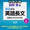京大院卒が厳選した英語長文のおすすめの参考書・問題集と勉強法