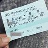 星野リゾート界伊東へ週末旅行