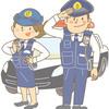 「警察官を辞めたら仕事が無い」は絶対にウソ!!【元警察官が語る】