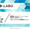 億単・起業家 - LABO. ご案内