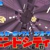 【マイクラ】シュルカーボックスとエリトラ目指して、エンドシティ探検【スロクラ】Part43