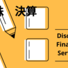 DFS株 Discover Financial Services【金融サービス】