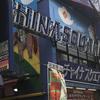 横浜中華街にある赤ちゃんも楽しめる水族館
