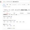 【Google 検索活用法 生活・レジャー関連コマンド篇】