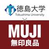 無印良品と徳島大学がコラボ!コオロギせんべいが変えるかもしれない日本の食文化