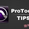 ProTools TIPS【ぶっとびの便利機能メモ】