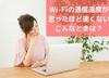 Wi-Fiの通信速度が遅いときの対処法