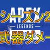 【Apex Legends】シーズン2 武器ダメージ一覧と考察