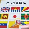 赤ちゃんの知育絵本【国旗絵本・日本地図絵本】感想~bbcはじめての学習絵本シリーズ