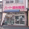 名古屋市中川区の調剤薬局