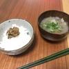 40代のダイエット  ブログ  60日目(二カ月) ┌|≧∇≦|┘【ダイエット効果】【酵素】