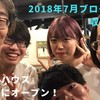 【ブログ運営報告】2018年7月、17ヶ月目。収益150万円、京都と東京でシェアハウス「伸びシロハウス」始めました!