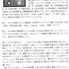 【医学部編入】生命科学で問われる計算問題シリーズ