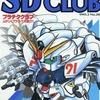 今SD CLUB エスディークラブという漫画にとんでもないことが起こっている?