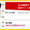【ハピタス】ワンルームオーナー.com 新規資料請求で2,100ポイント!(1,890ANAマイル)