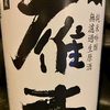 雁木 槽出あらばしり 純米吟醸無濾過生原酒 1.8L