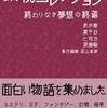 雲上回廊から第2回「文学フリマ大阪」のお知らせ(その1)