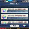 2017-08-04 Fate/グランド・ガーチャー