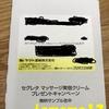 【懸賞】花王サンプル『Segreta』マッサージクリームが当たった!