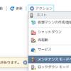 無償ライセンスVMware ESXiのOSを6.5の最新バージョンへアップデート