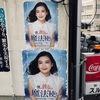 元・清水富美加、女優千眼美子主演の映画は、幸福の科学制作なのに全国で普通に公開されるのね