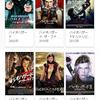映画 バイオハザード(Resident Evil) シリーズを一気観しました。