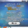 【FGO】通算ログイン1000日達成!!